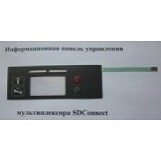 Мерседес SDConnect - кнопки управления мультиплексором.