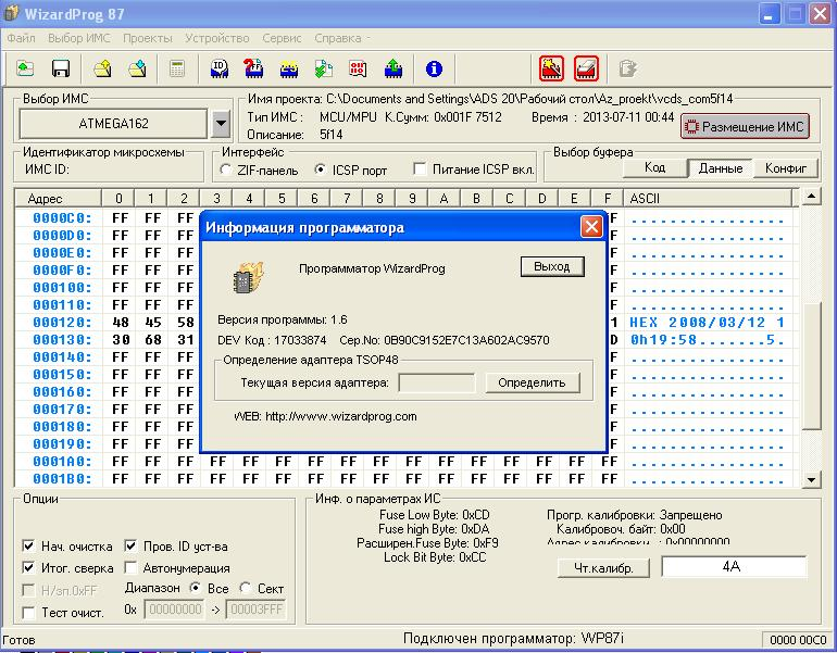 Minipro tl866a программа скачать